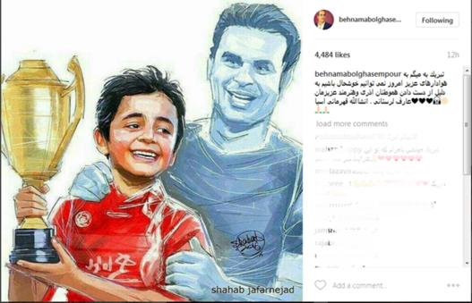 بهنام ابوالقاسمپور: تبریک به همه هواداران عزیز .....